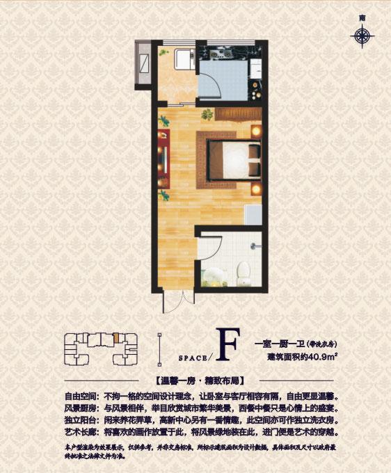 一室一厅一卫装修设计图展示