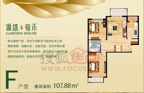 源盛嘉禾f 两室两厅一卫107.88平米户型