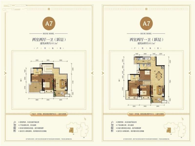 枫桥映月二居室a7跃层_枫桥映月户型图-成都搜狐焦点网