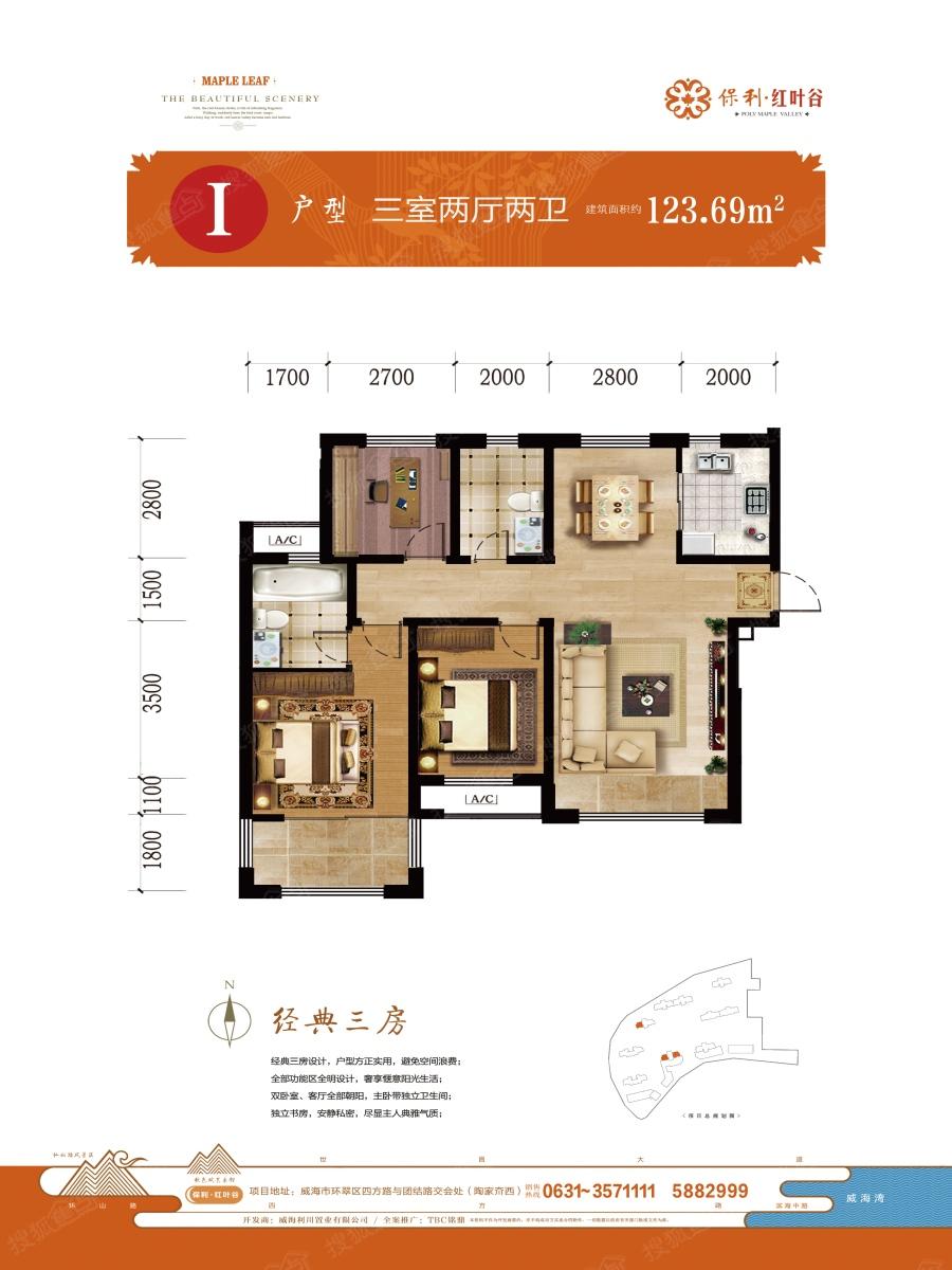 华夏山海城三居室i_华夏山海城户型图-威海搜狐焦点网