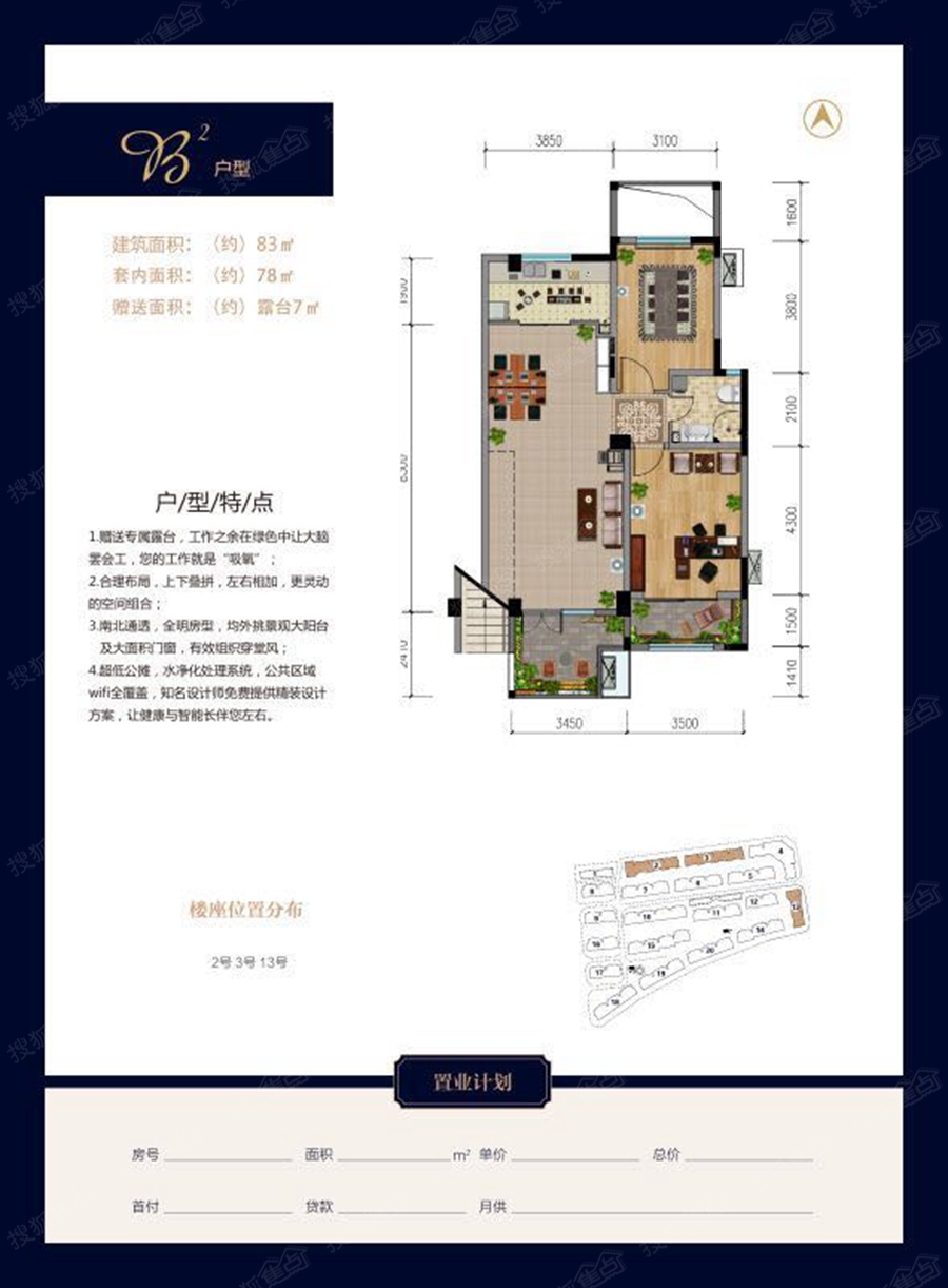 御东郡二居室mini墅b2_御东郡户型图-北京搜狐焦点网