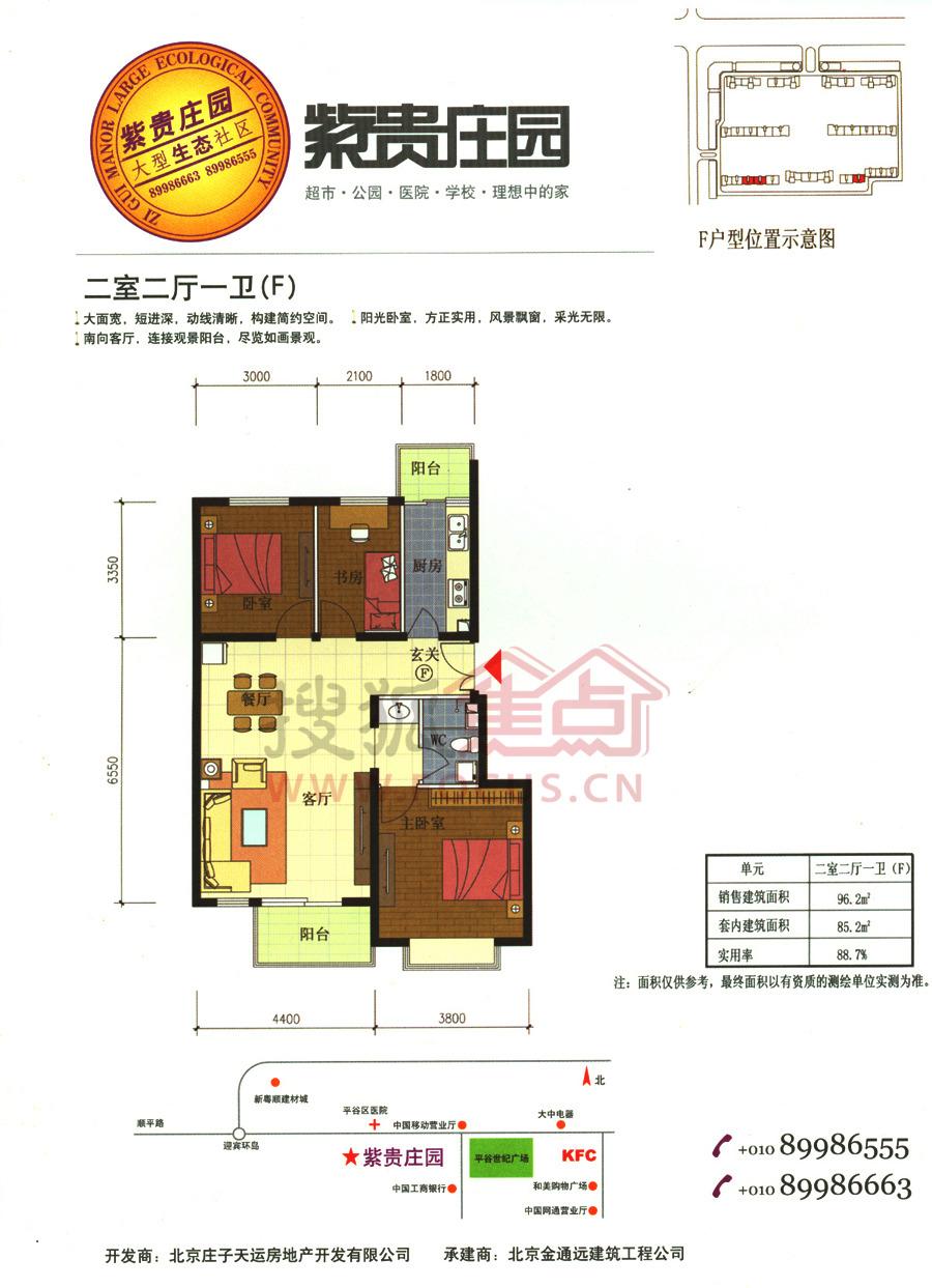 紫贵庄园f两室两厅一卫96.2平方米户型