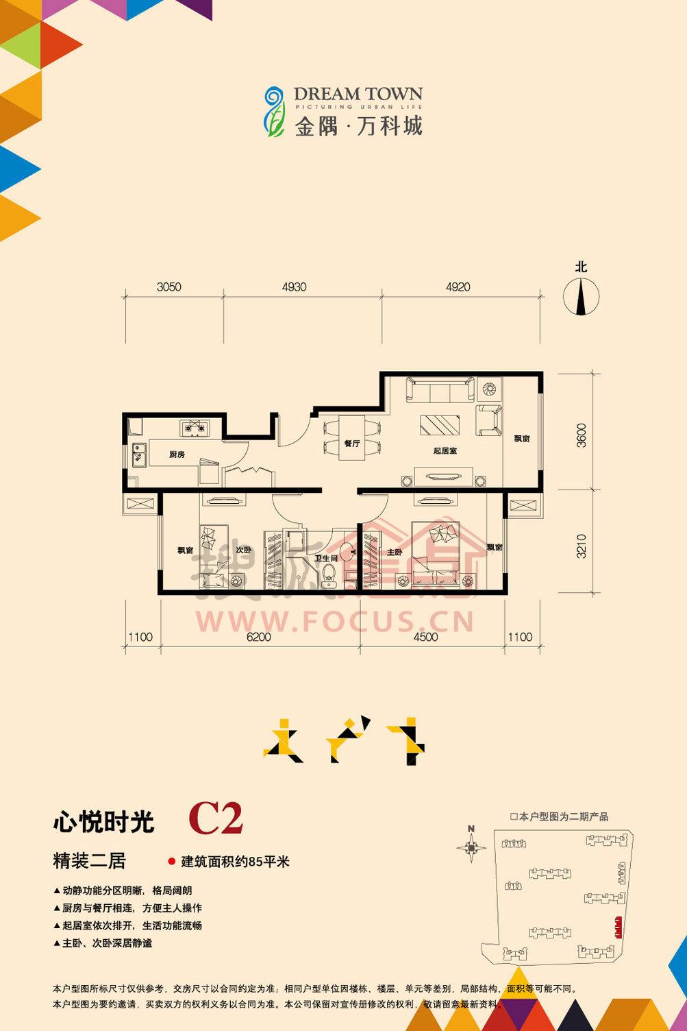金隅万科城二期4号楼c2两室两厅一卫约75平方米户型