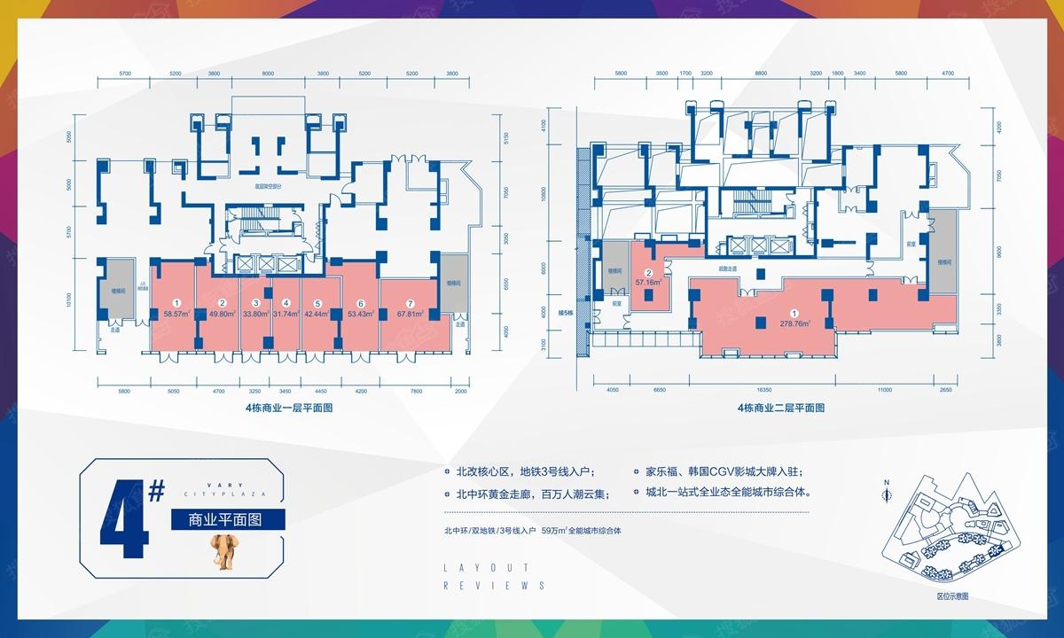 泛悦城市广场平面图 商业4号楼
