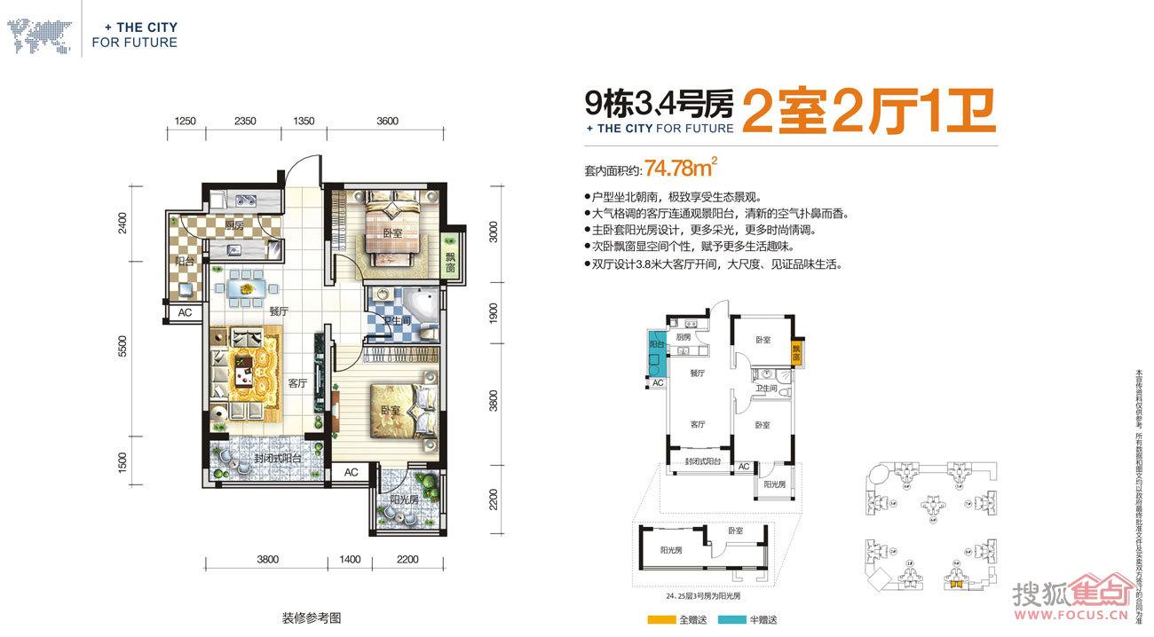 泽科港城国际9栋3,4号房2室2厅1卫套内约74.78㎡户型户型