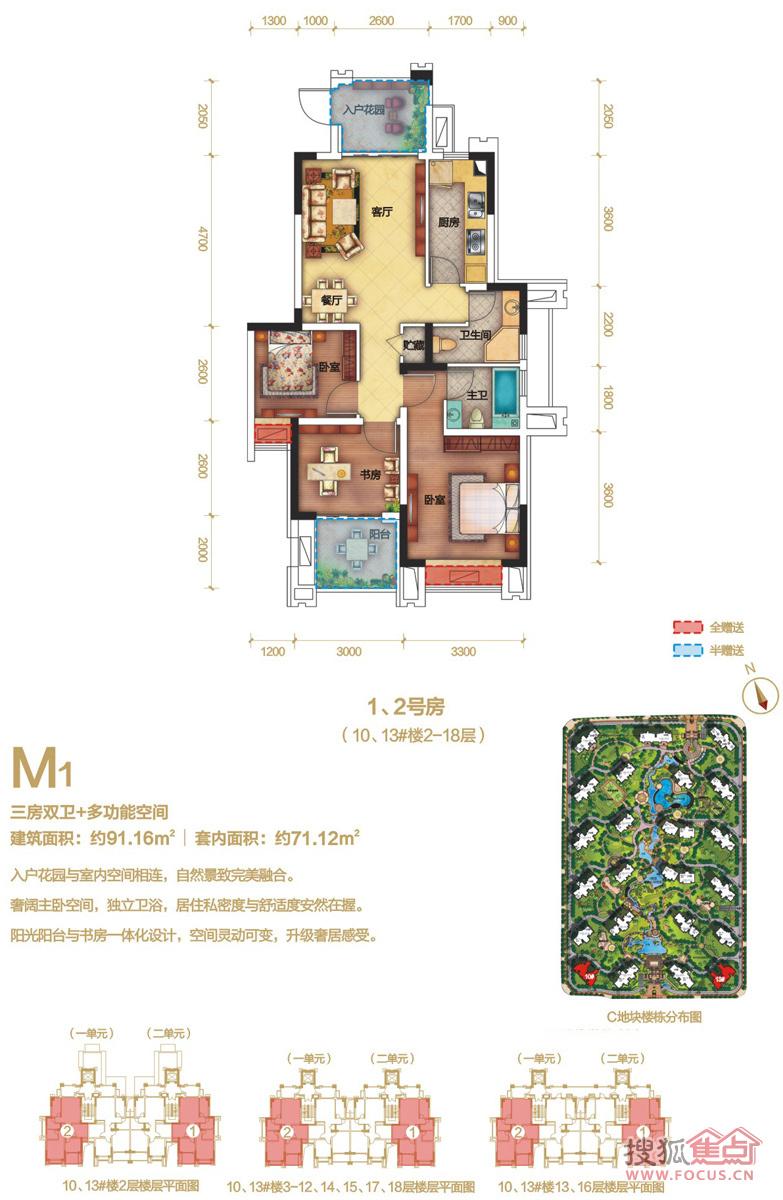中庚城三居室东郡组团10,13号楼2-18层71.12㎡三房两1