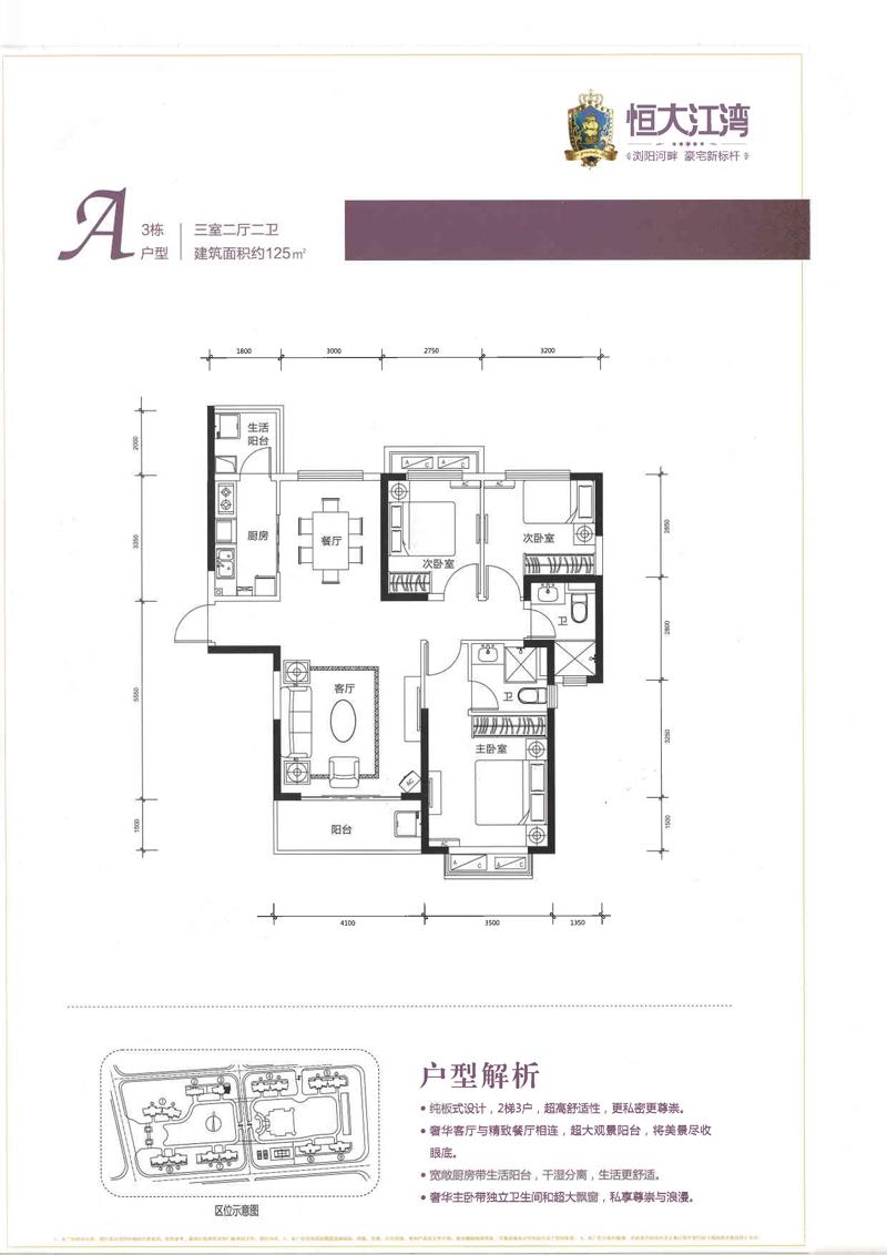 恒大江湾三室两厅两卫125平a3栋户型图户型