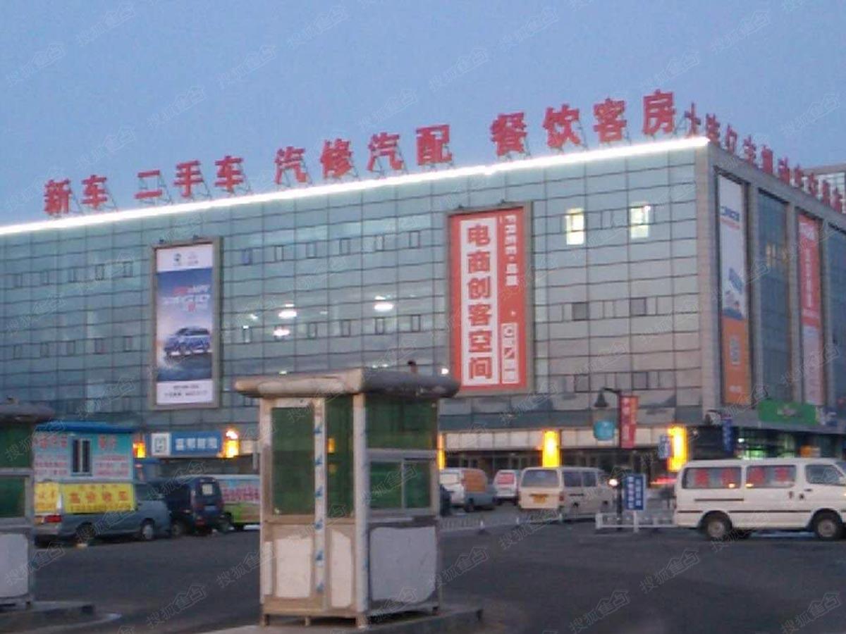 亿丰大连国际汽车城