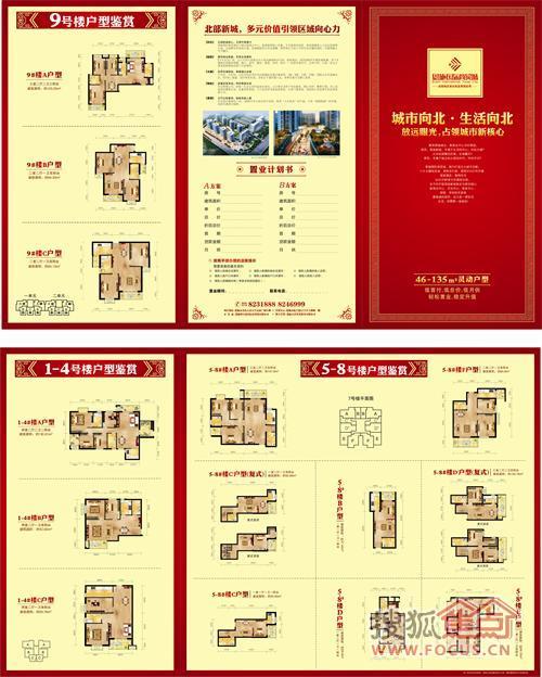 夷水仙居零居室恩施国际商贸城户型图_夷水仙居户型图