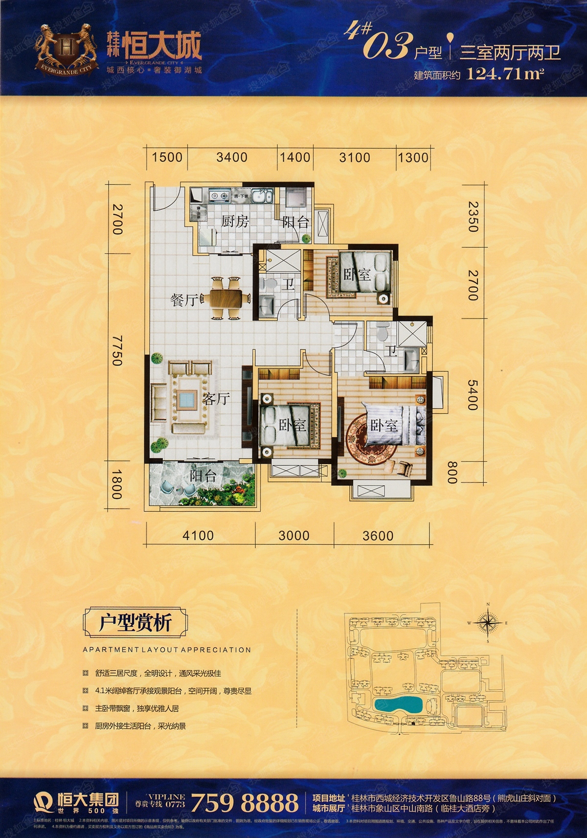 桂林恒大城三居室4#03_桂林恒大城户型图-桂林搜狐
