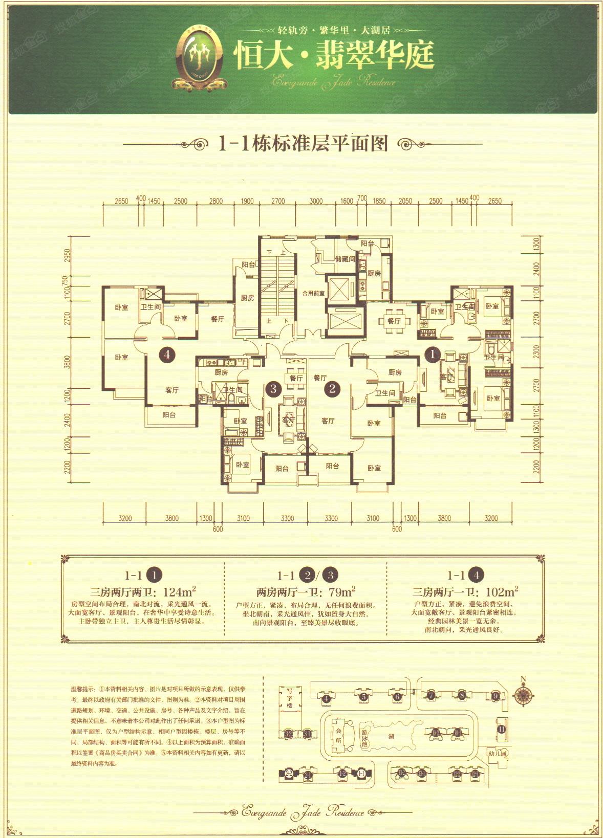 恒大翡翠华庭三居室1_恒大翡翠华庭户型图-贵阳搜狐