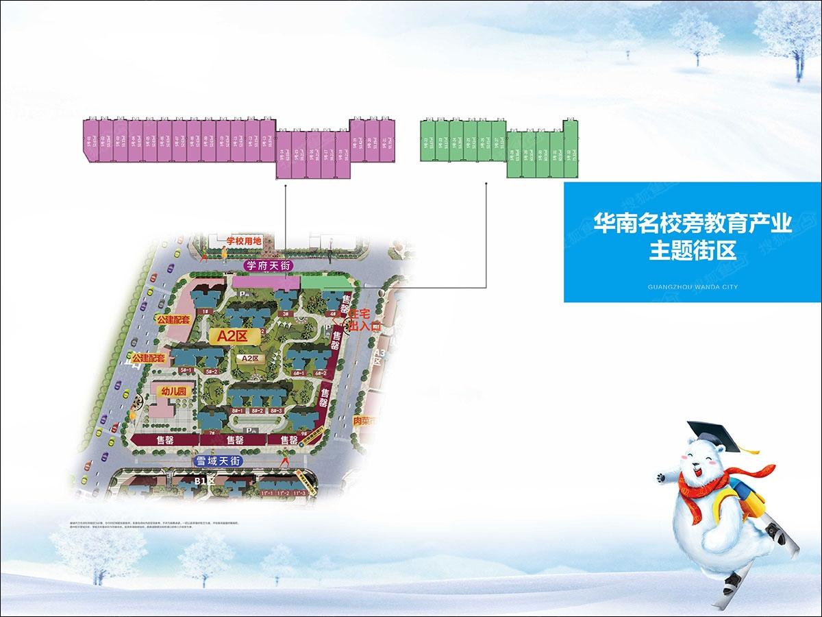 广州万达城A2商铺户型平面图