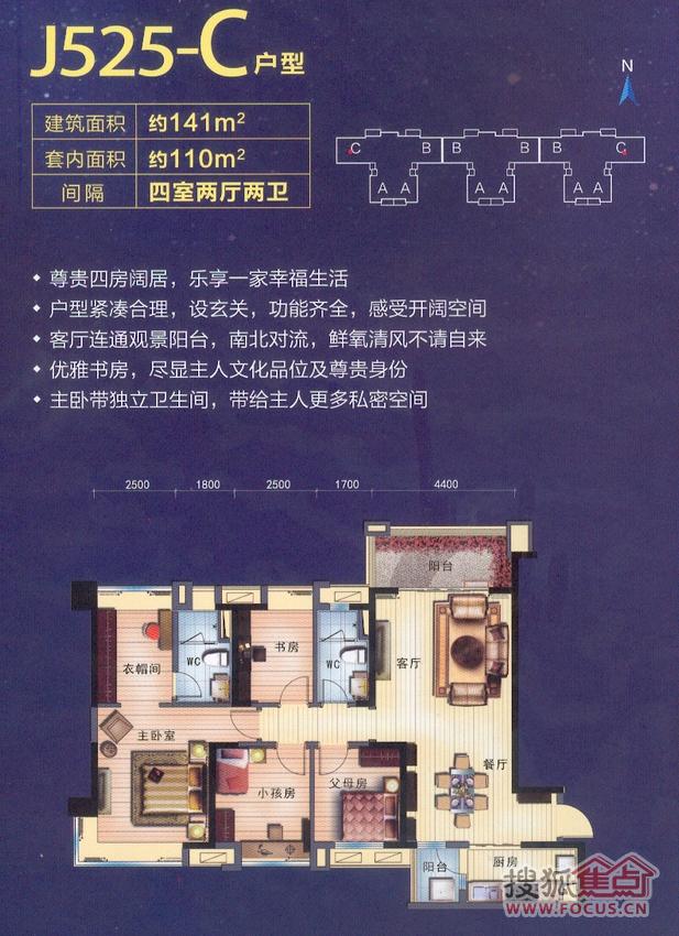 碧桂园凤凰城四居室星荟组团7号楼J525C 碧桂园凤凰城户型图