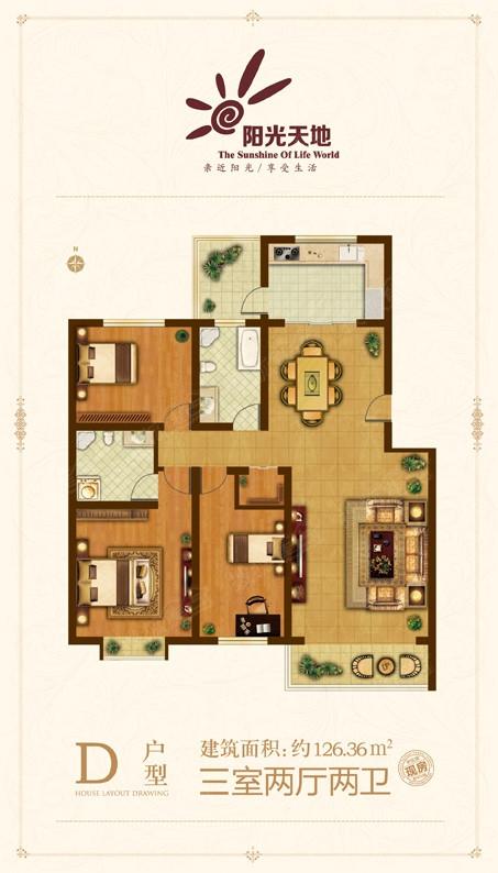 126.36平米三室两厅两卫d户型户型