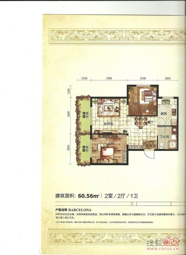 首创龙湾二居室a_首创龙湾户型图-北京搜狐焦点网