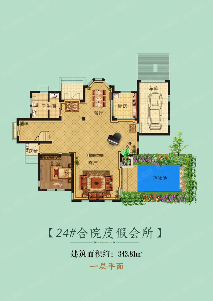 荣盛·莲花国际24#合院度假会所一层平面户型图-0室0
