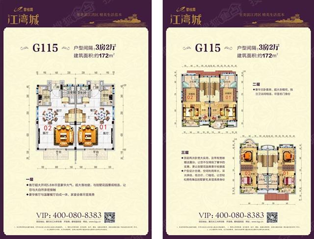 碧桂园江湾城3期户型客厅图别墅户型别墅多长一般图片