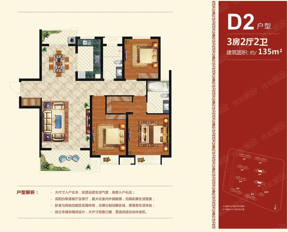 万达文化旅游城三居室d2_万达文化旅游城户型图-南昌