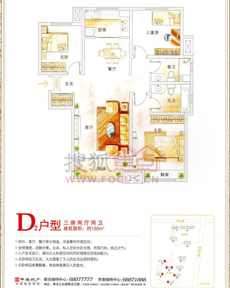 正商蓝海港湾三居室d2_正商蓝海港湾户型图-青岛搜狐