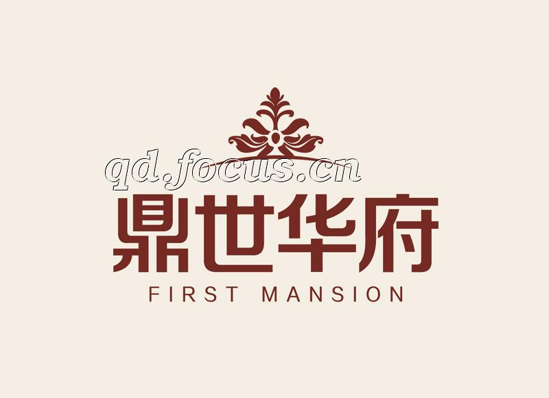 海尔地产鼎世华府logo
