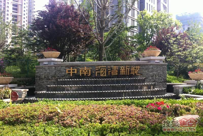 中南海湾新城实景图-青岛搜狐焦点网