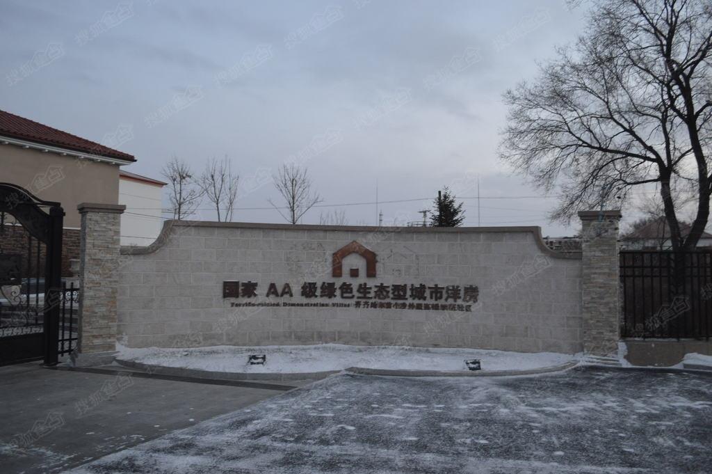 齐齐哈尔别墅香江花园-齐齐哈尔搜狐焦点网