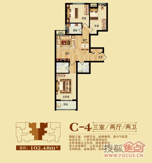 燕西台 三室两厅两卫102.48平米c4-01户型户型