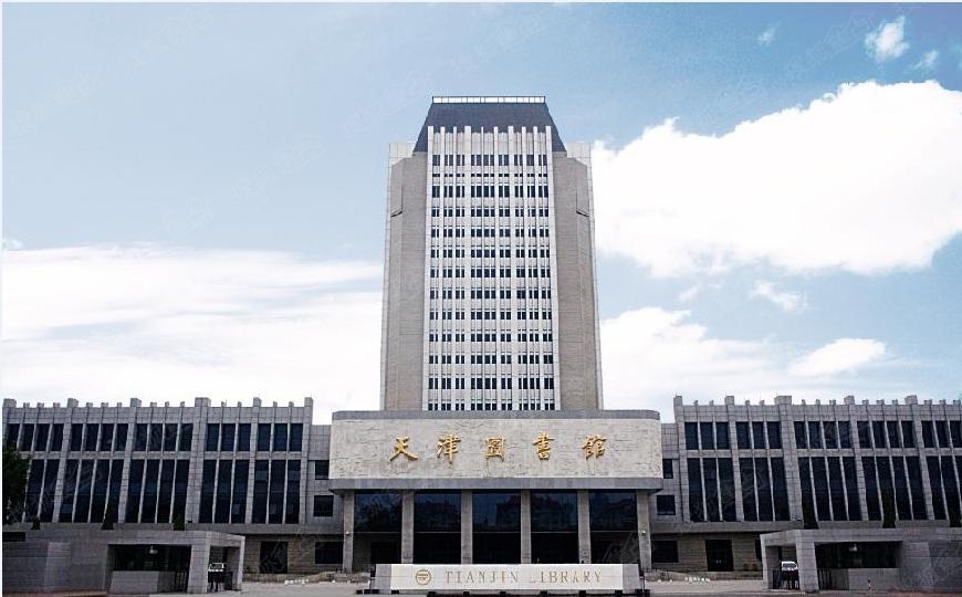 天房融创手表厂项目周边天津图书馆-天津搜狐焦点网