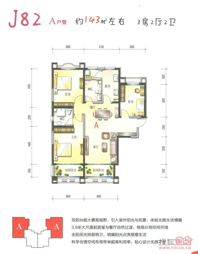 星耀五洲三居室天津碧桂园高层a户型户型图