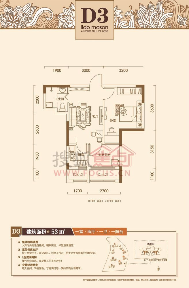 丽岛美生一居室d3_丽岛美生户型图-武汉搜狐焦点网