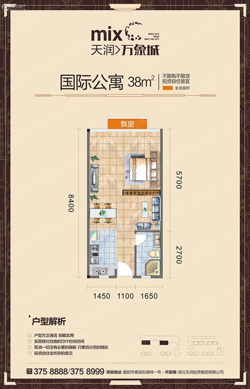 红星国际一居室b_红星国际户型图-襄阳搜狐焦点网