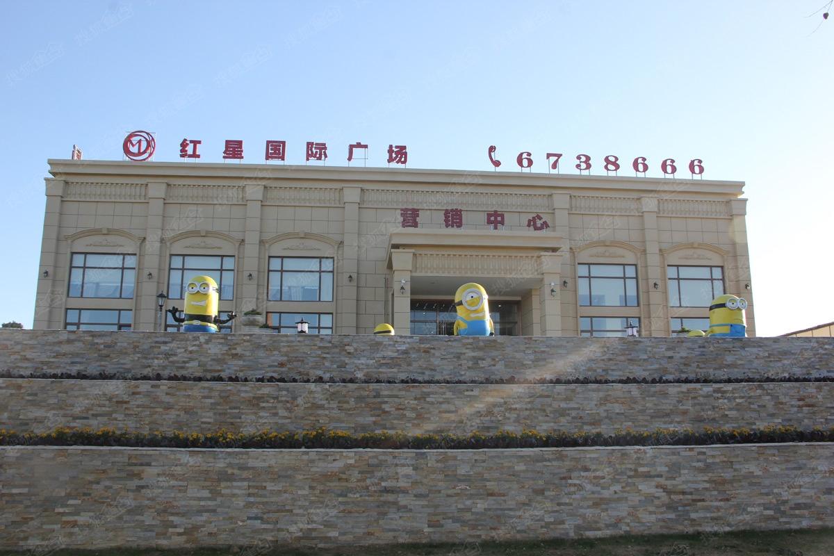红星国际广场实景图—售楼处外景-烟台搜狐焦点网