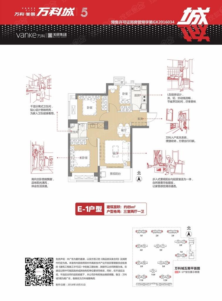 万科城三居室五期e-1_万科城户型图-郑州搜狐焦点网