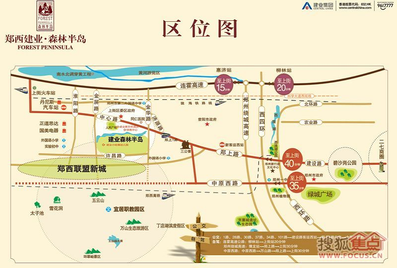 郑西建业森林半岛楼盘交通图